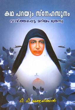 Kadha Parayum Snehasoonam