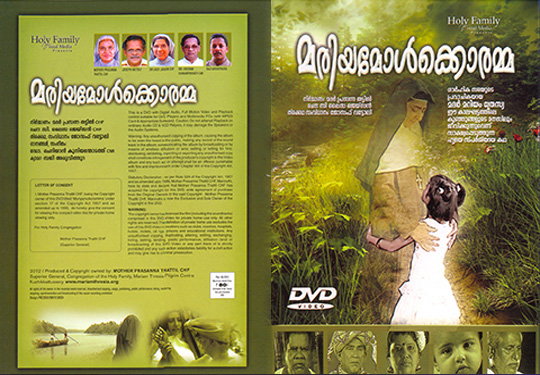 Mariyamolkkoramma - Video CD