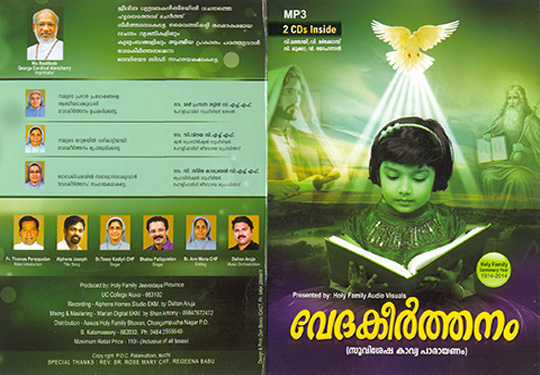Vedakeerthanam - Audio CD