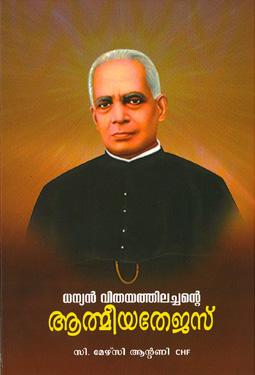 Dhanyan Vithayathilachante Atmeya Theja