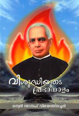 Visudhiyude Prabhanalam
