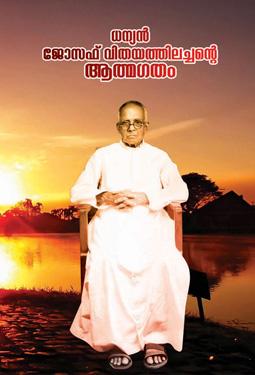 Vithayathil Pithavinte Atmagatham