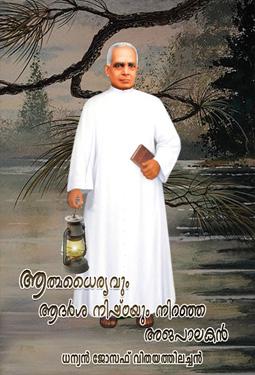 Atmadhairyavum Adarsanishtayum