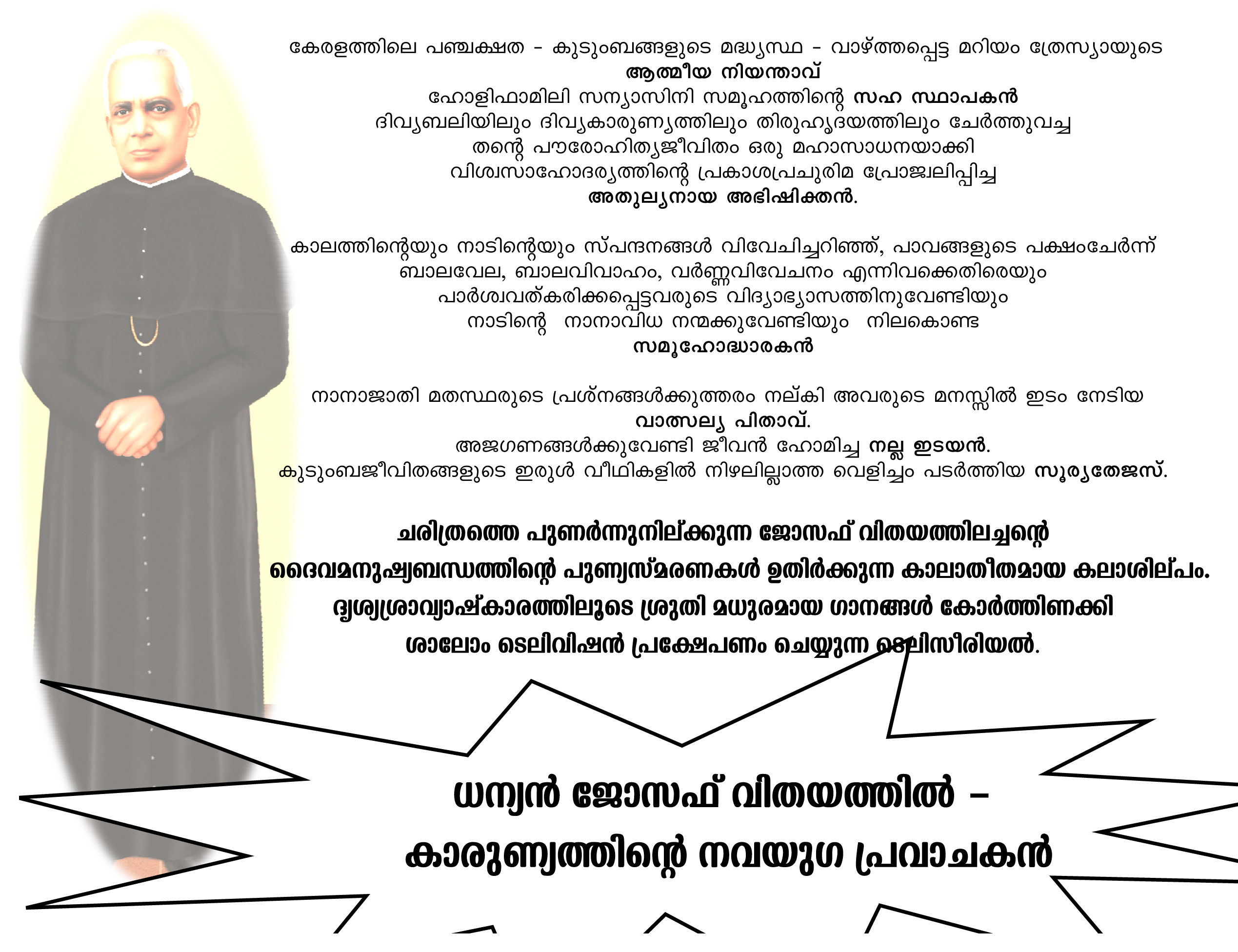 "Telecast of The Tele serial ""Venerable Joseph Vithayathil """