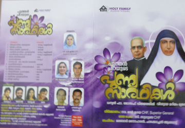 Punnya Saradhikal