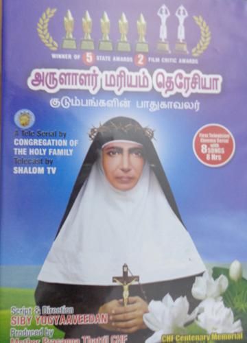 St Mariam thresia film