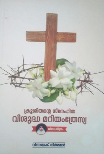 Kroosithantae Snehitha Visudha Mariam Thresia
