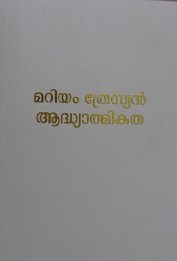 MMT Adhyalmikatha